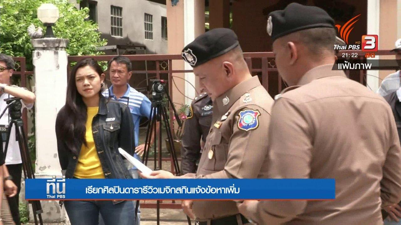 """ที่นี่ Thai PBS - เตรียมแจ้งข้อหา ดารา-ศิลปิน รีวิว """"เมจิกสกิน"""""""