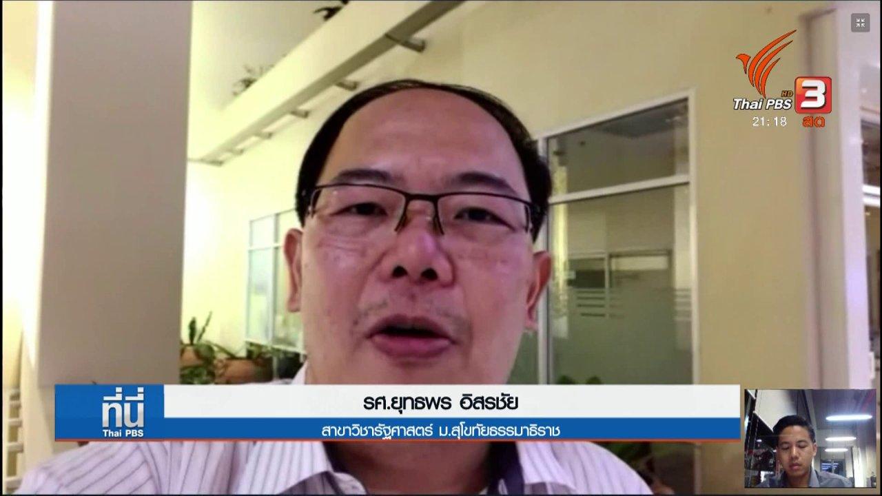 """ที่นี่ Thai PBS - หลายพรรคไม่เข้าร่วม """"ประชุมแม่น้ำ 5 สาย"""""""