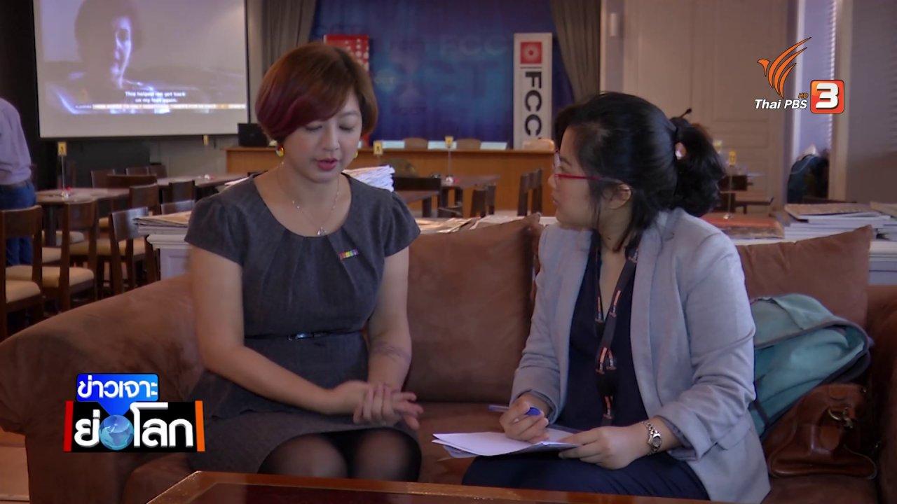 ข่าวเจาะย่อโลก - ข้อถกเถียงแต่งงานกลุ่มหลากหลายทางเพศในเอเชีย