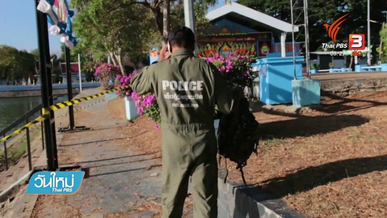 วันใหม่  ไทยพีบีเอส - ตรวจสอบสาเหตุพลุระเบิด งานเสาหลักเมืองสุรินทร์