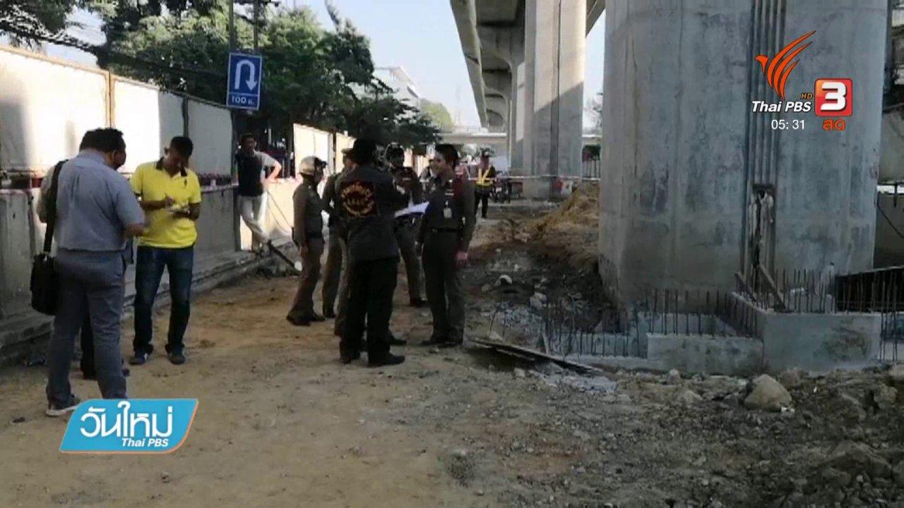 วันใหม่  ไทยพีบีเอส - พบศพชายสูงวัยตกบ่อใต้รางรถไฟฟ้าสายสีเขียว