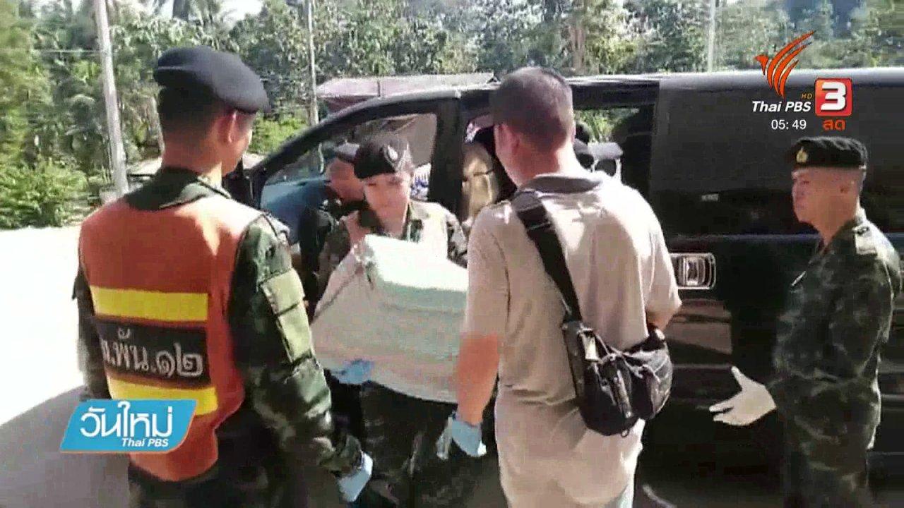 วันใหม่  ไทยพีบีเอส - จับยึดยาบ้ากว่า 1 ล้านเม็ด พร้อมยาไอซ์