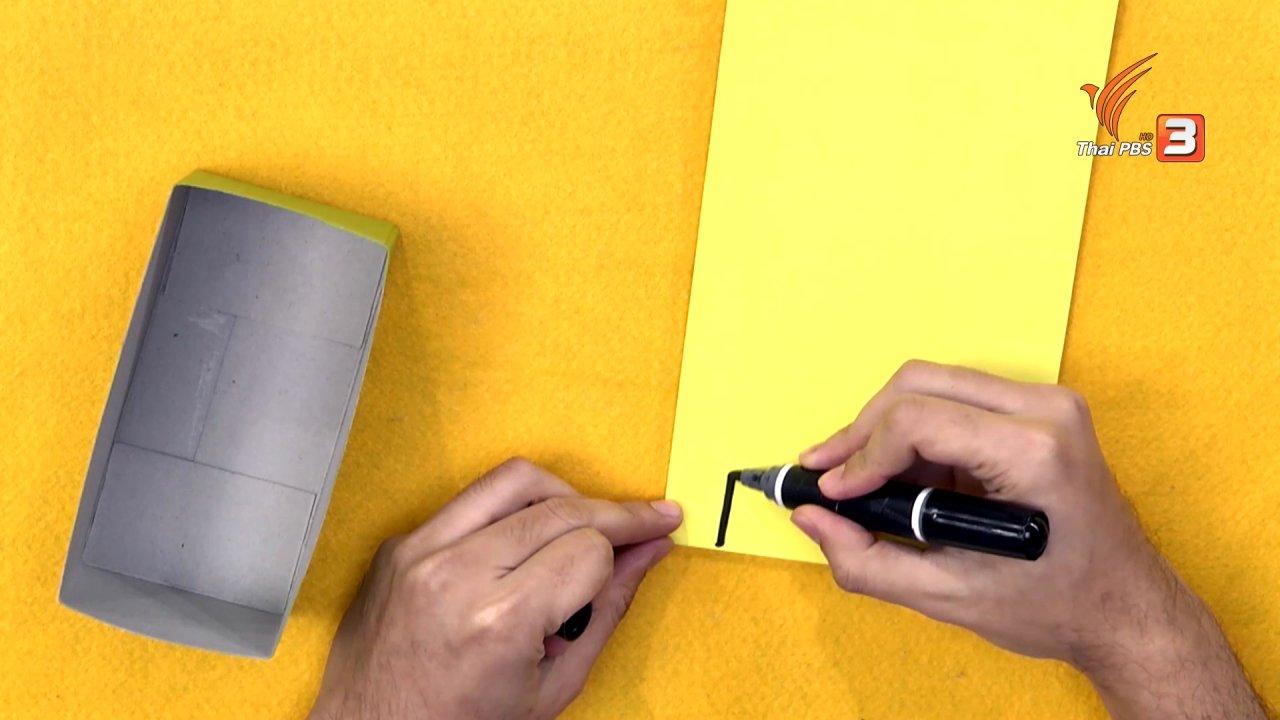 สอนศิลป์ - ไอเดียสอนศิลป์ : ยีราฟใส่กระดาษโน้ต