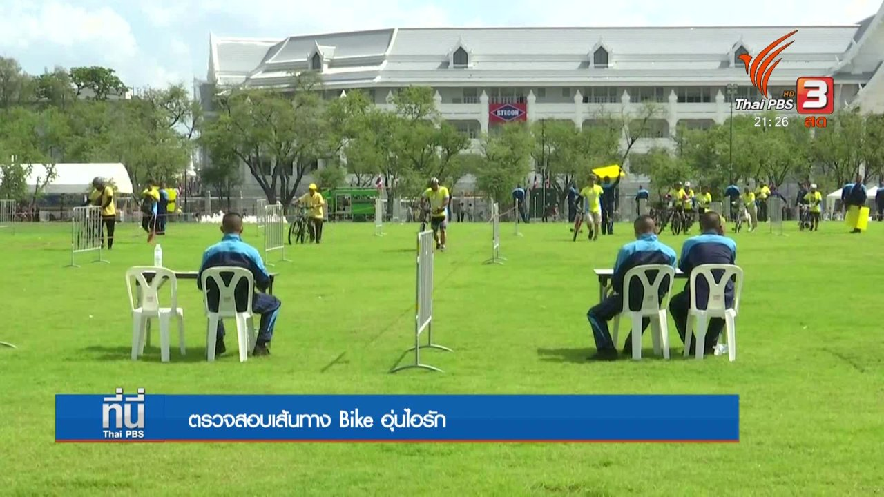 ที่นี่ Thai PBS - ตรวจสอบเส้นทาง bike อุ่นไอรัก