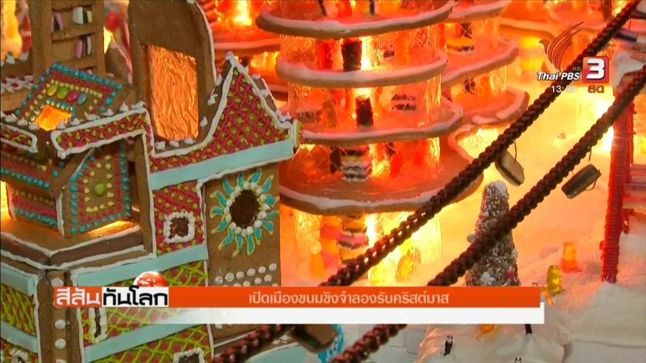 สีสันทันโลก - เปิดเมืองขนมขิงจำลองรับคริสต์มาส