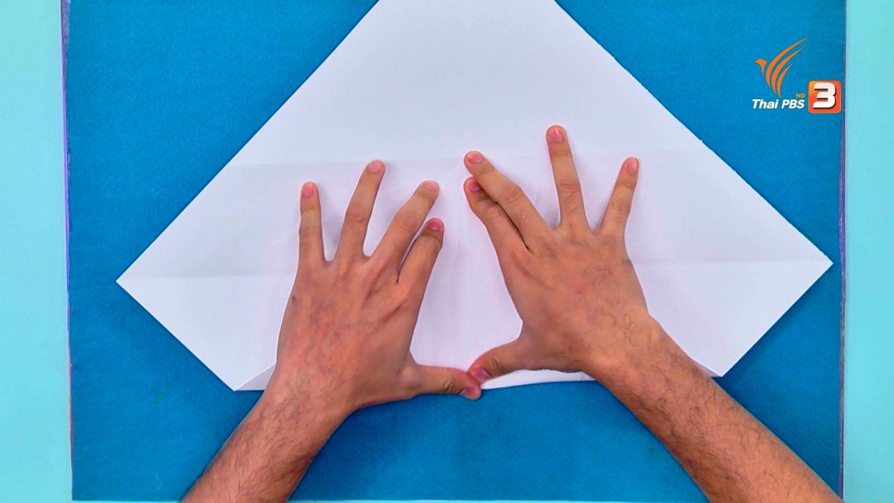 สอนศิลป์ - ไอเดียสอนศิลป์ : ธงปลาคาร์ป