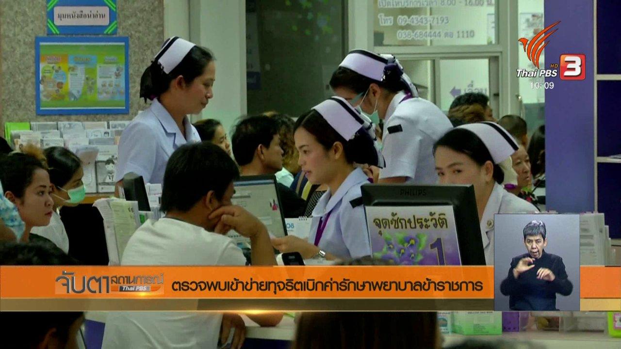 จับตาสถานการณ์ - ตรวจพบเข้าข่ายทุจริตเบิกค่ารักษาพยาบาลข้าราชการ