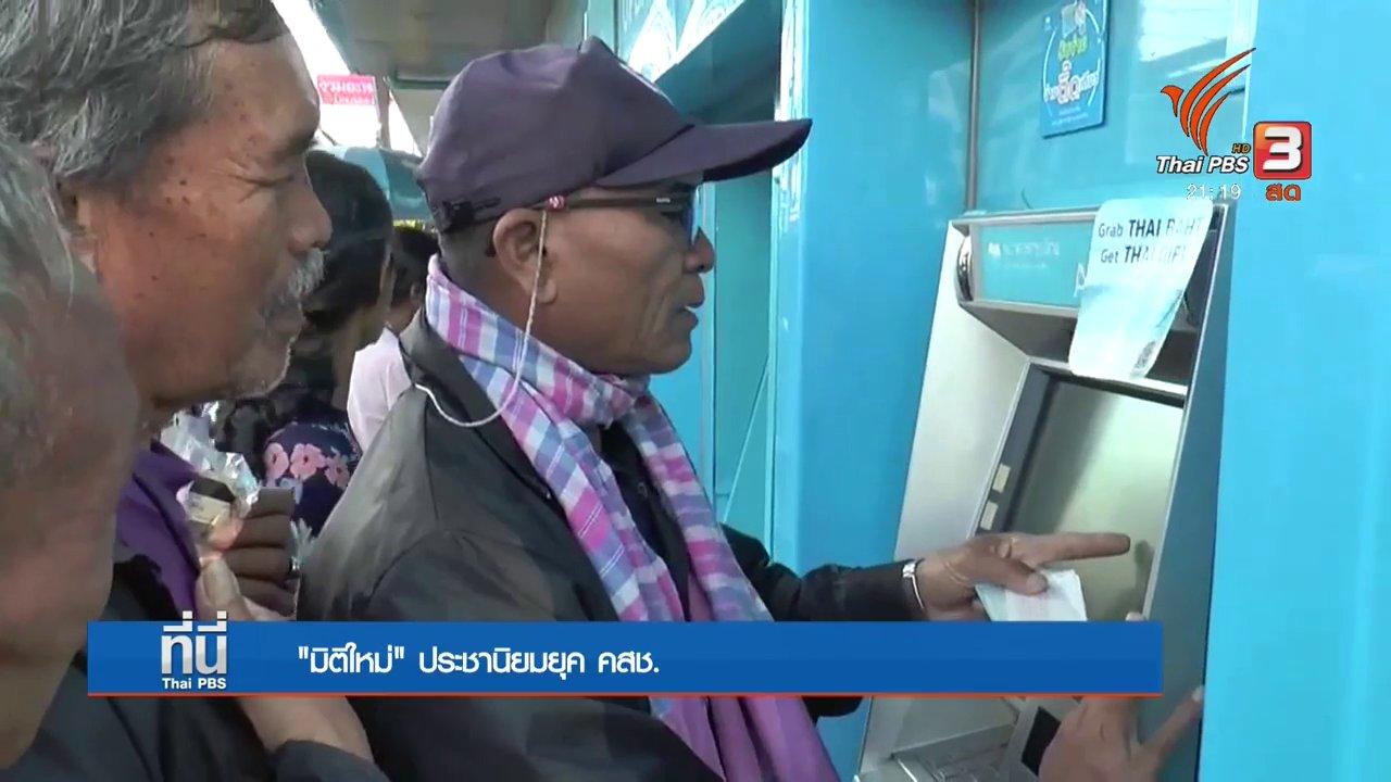 ที่นี่ Thai PBS - มิติใหม่ ประชานิยมยุค คสช.