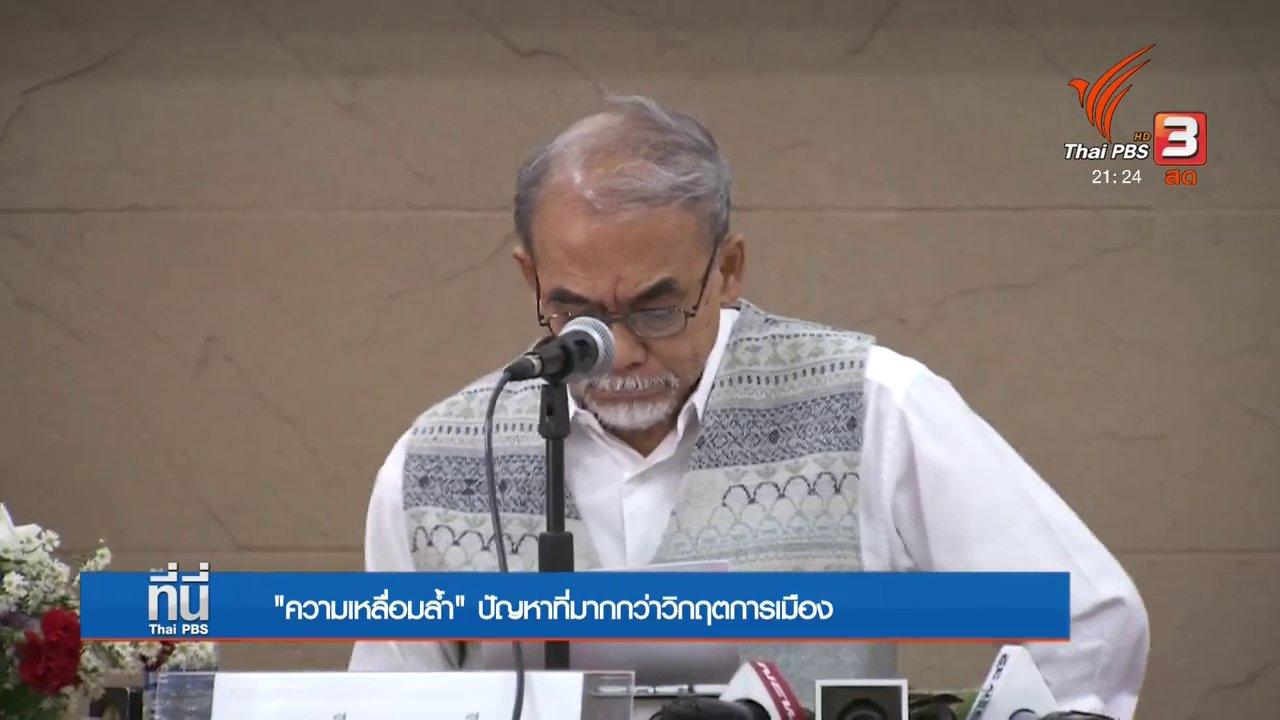 ที่นี่ Thai PBS - ปัญหาความเหลื่อมล้ำ