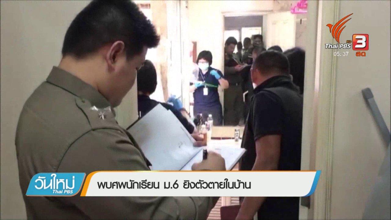 วันใหม่  ไทยพีบีเอส - พบศพนักเรียน ม.6 ยิงตัวตายในบ้าน