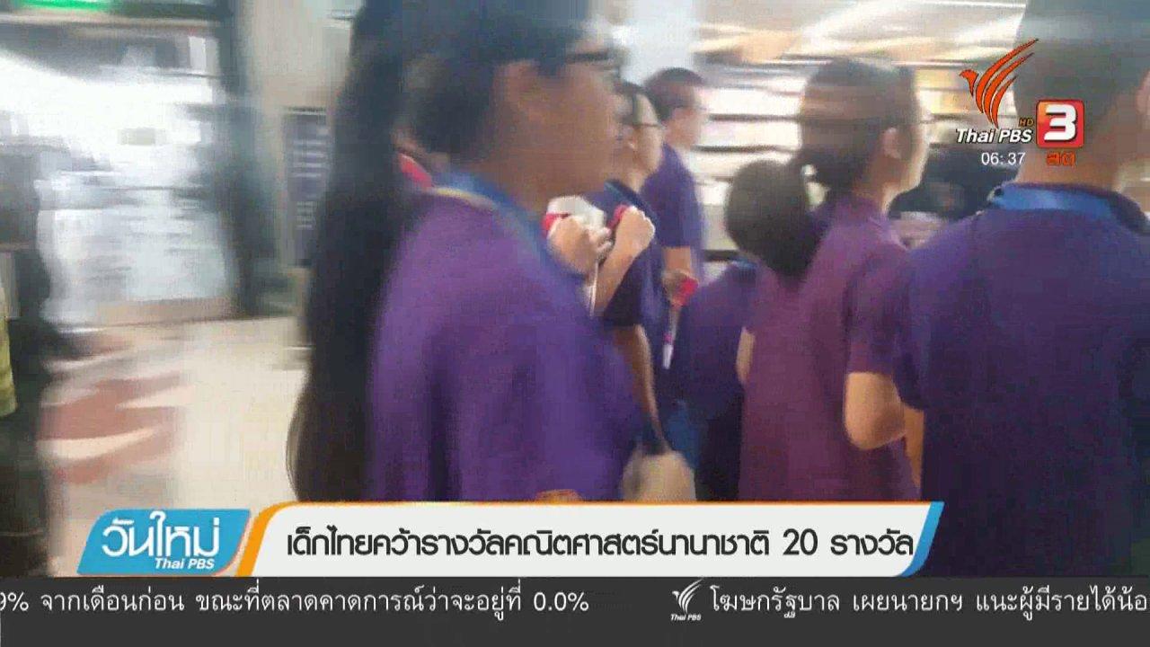 วันใหม่  ไทยพีบีเอส - เด็กไทยคว้ารางวัลคณิตศาสตร์นานาชาติ 20 รางวัล