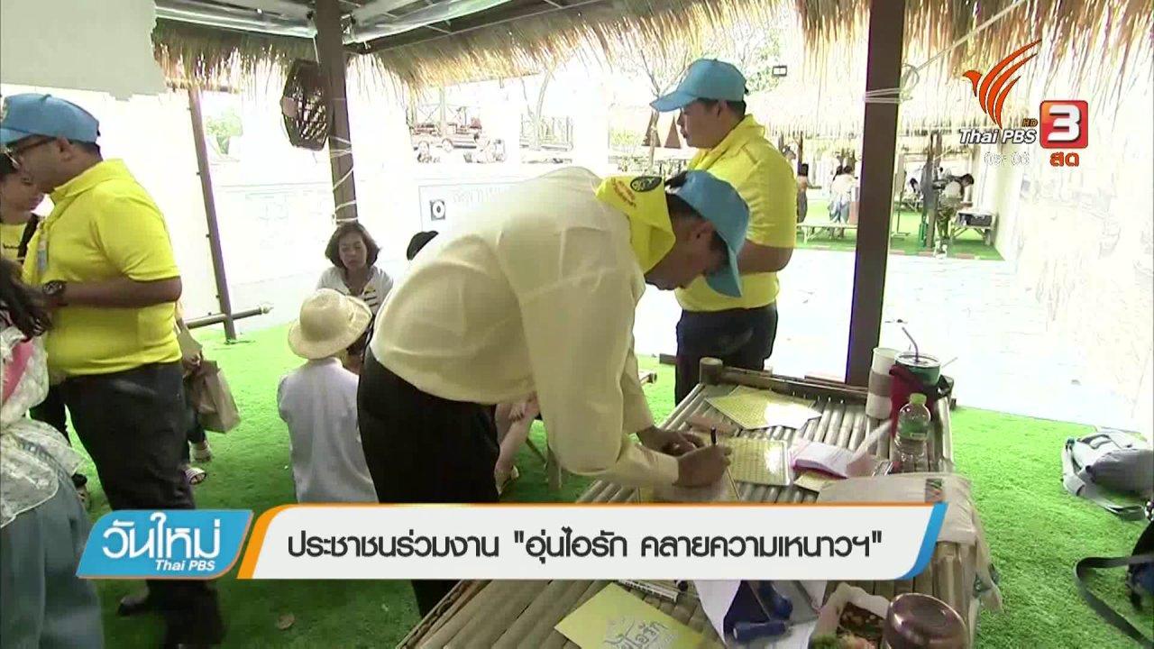 """วันใหม่  ไทยพีบีเอส - ประชาชนร่วมงาน """"อุ่นไอรัก คลายความหนาวฯ"""""""