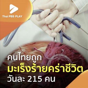 คนไทยถูกมะเร็งร้ายคร่าชีวิตวันละ 215 คน