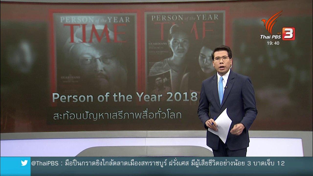 """ข่าวค่ำ มิติใหม่ทั่วไทย - วิเคราะห์สถานการณ์ต่างประเทศ : """"บุคคลแห่งปี"""" นิตยสารไทม์สะท้อนปัญหาเสรีภาพสื่อ"""