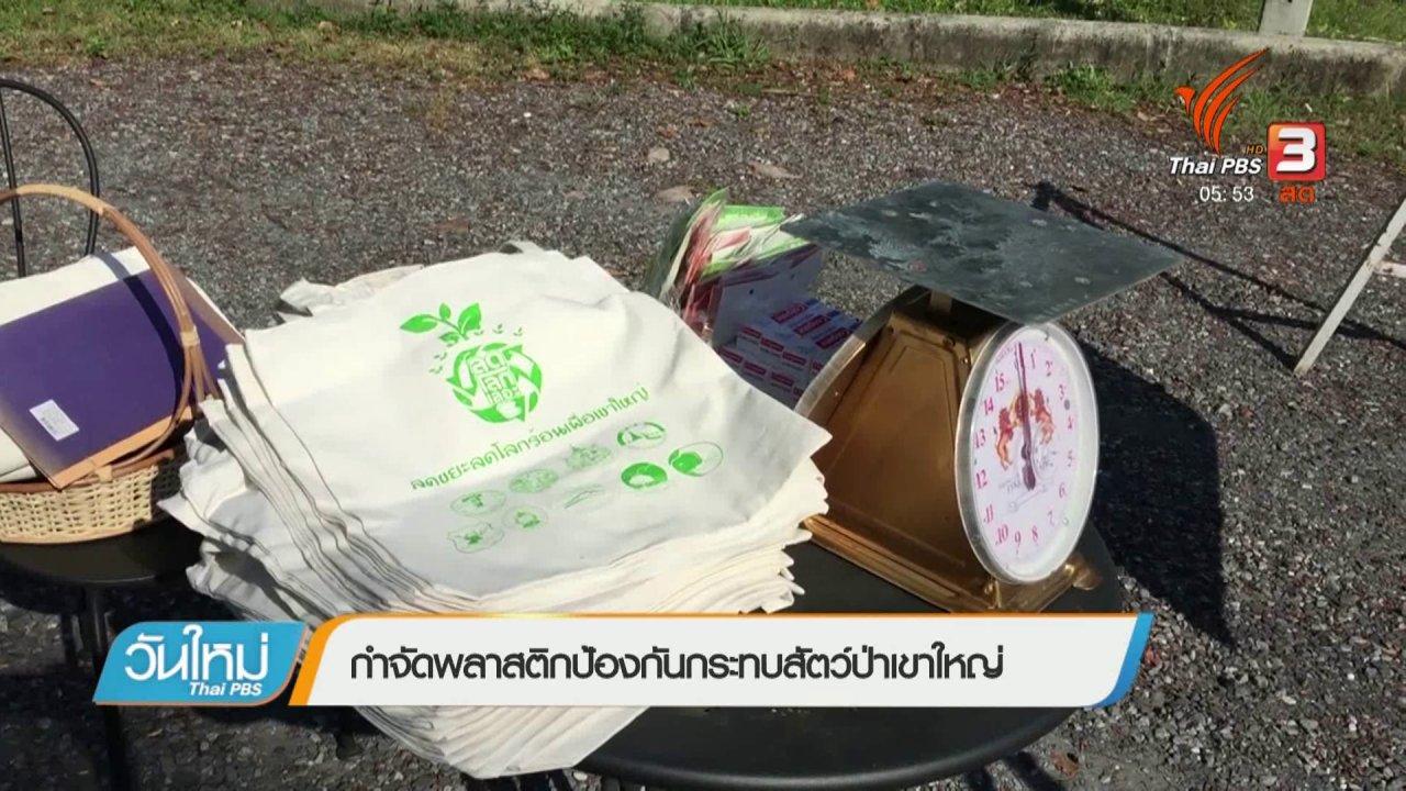 วันใหม่  ไทยพีบีเอส - กำจัดพลาสติกป้องกันกระทบสัตว์ป่าเขาใหญ่