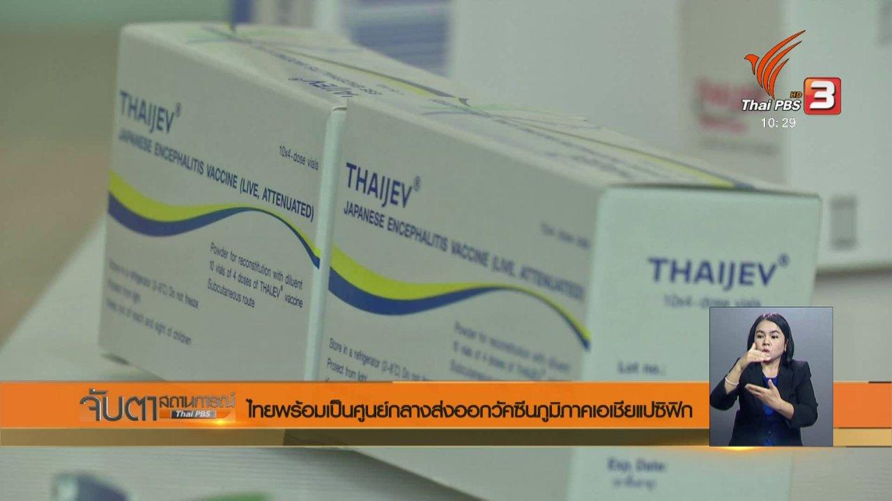 จับตาสถานการณ์ - ไทยพร้อมเป็นศูนย์กลางส่งออกวัคซีนภูมิภาคเอเชียแปซิฟิก