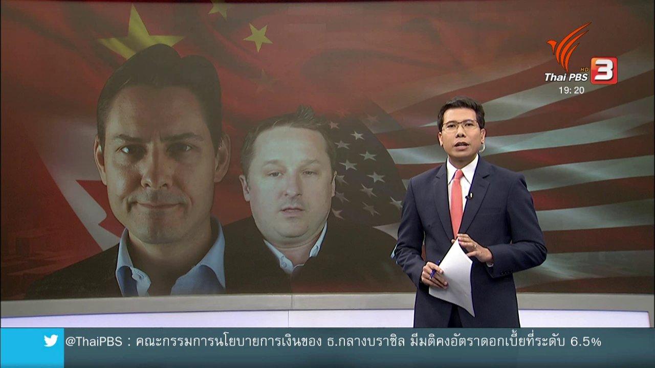 ข่าวค่ำ มิติใหม่ทั่วไทย - วิเคราะห์สถานการณ์ต่างประเทศ : จีนเดินเกมแก้แค้นแคนาดากระทบสงครามการค้า