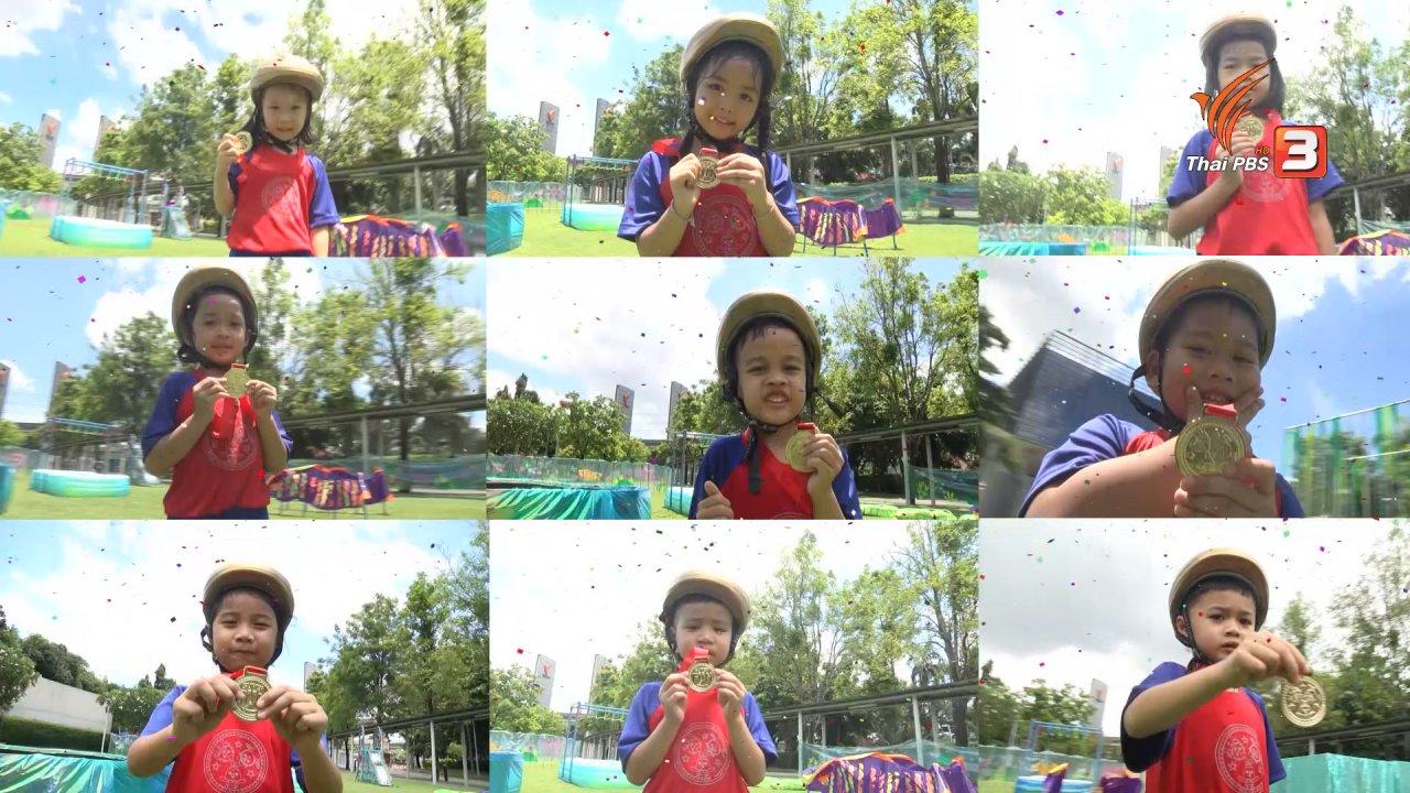 ขบวนการ Fun น้ำนม - Super Fun น้ำนม : น้องไอด้า