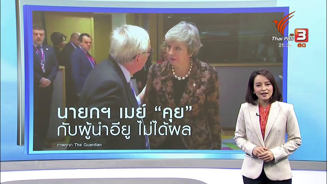 ที่นี่ Thai PBS - มาครง และ เมย์ ผู้นำที่กำลังเผชิญวิกฤต