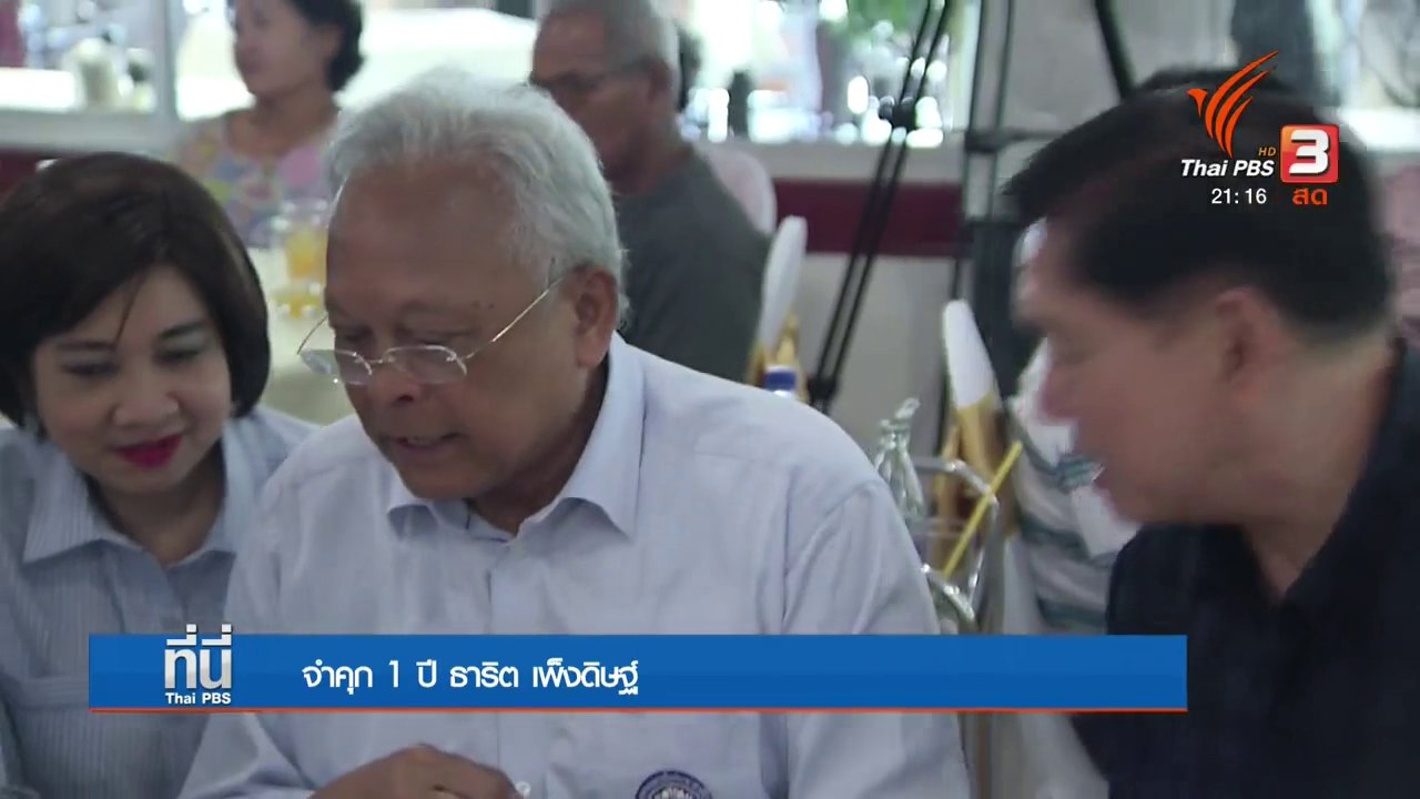 ที่นี่ Thai PBS - ศาลตัดสินธาริตจำคุก 1 ปี