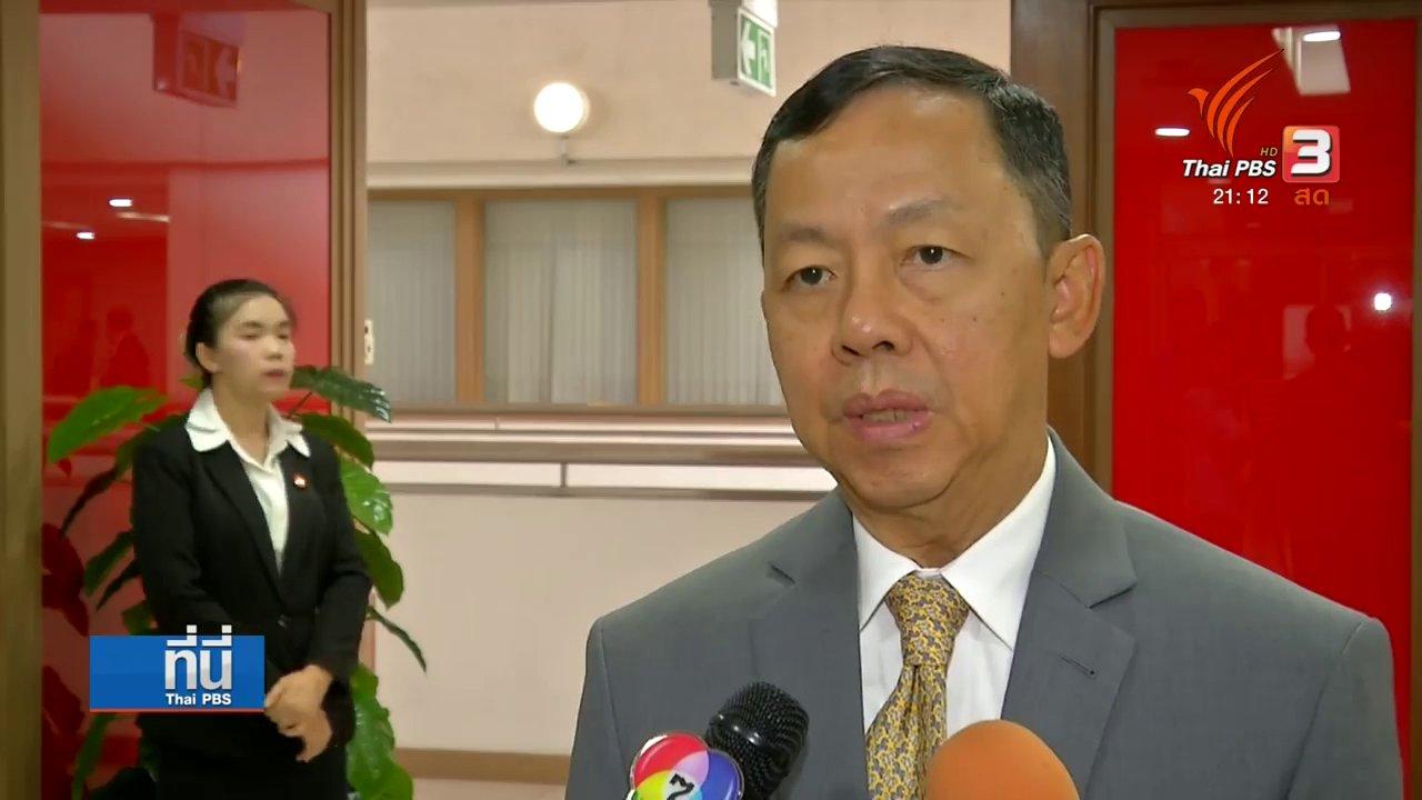 ที่นี่ Thai PBS - ป.ป.ช.ไต่สวนทุจริตระบายข้าวจีทูจีล็อต 2