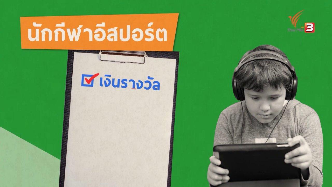 ชีวิตติด Tech - รู้ทัน Tech : ข้อแตกต่างระหว่างนักกีฬาอีสปอร์ตกับเด็กติดเกม