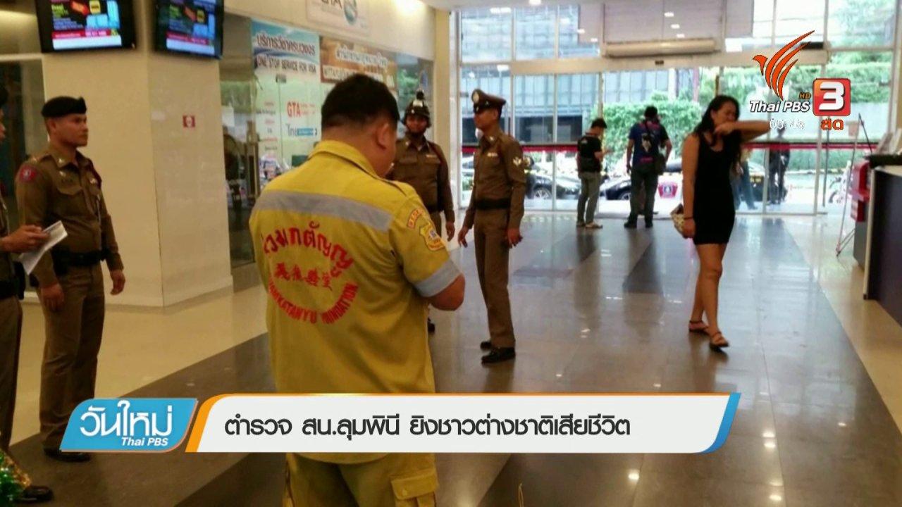 วันใหม่  ไทยพีบีเอส - ตำรวจ สน.ลุมพินี ยิงชาวต่างชาติเสียชีวิต