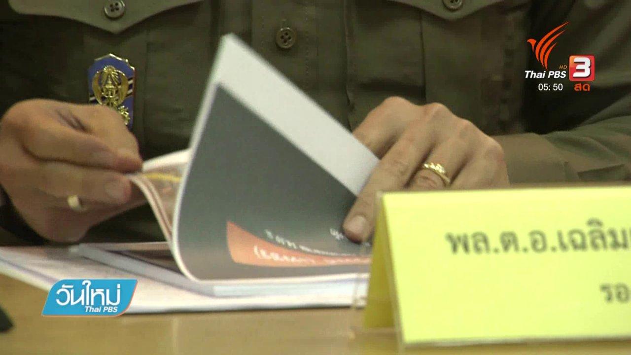 วันใหม่  ไทยพีบีเอส - คาดมีการวางแผนเช่าร้านเพื่อชิงเพชร 10 ล้านบาท