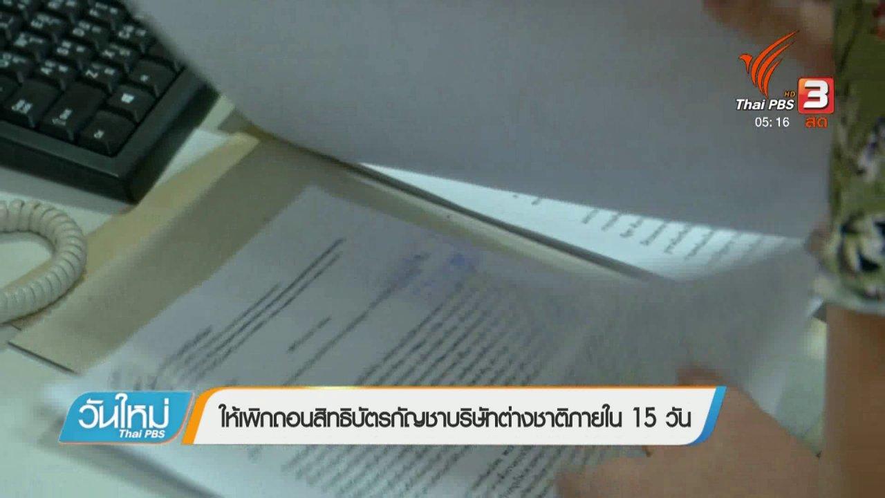 วันใหม่  ไทยพีบีเอส - ให้เพิกถอนสิทธิบัตรกัญชาบริษัทต่างชาติภายใน 15 วัน