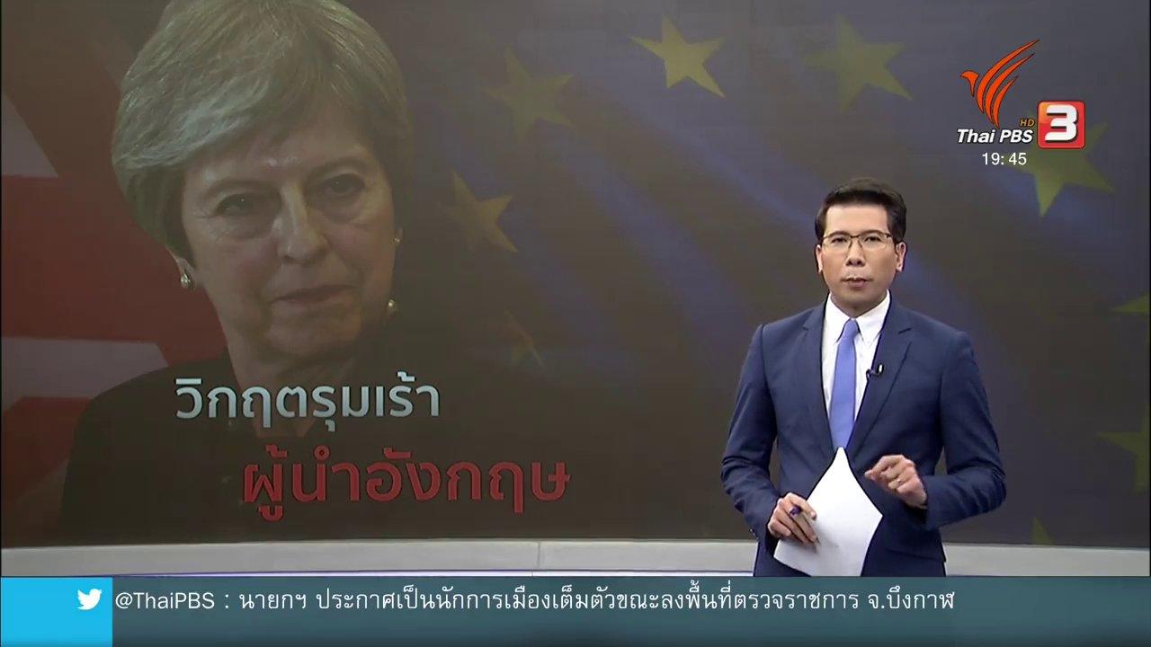 ข่าวค่ำ มิติใหม่ทั่วไทย - วิเคราะห์สถานการณ์ต่างประเทศ : วิกฤตรุมเร้าผู้นำอังกฤษกระทบ Brexit