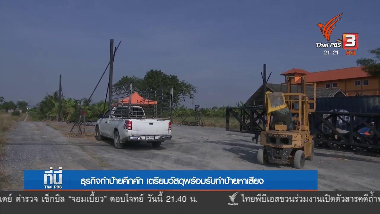 ที่นี่ Thai PBS - ร้านรับทำป้ายหาเสียง เริ่มคึกคัก