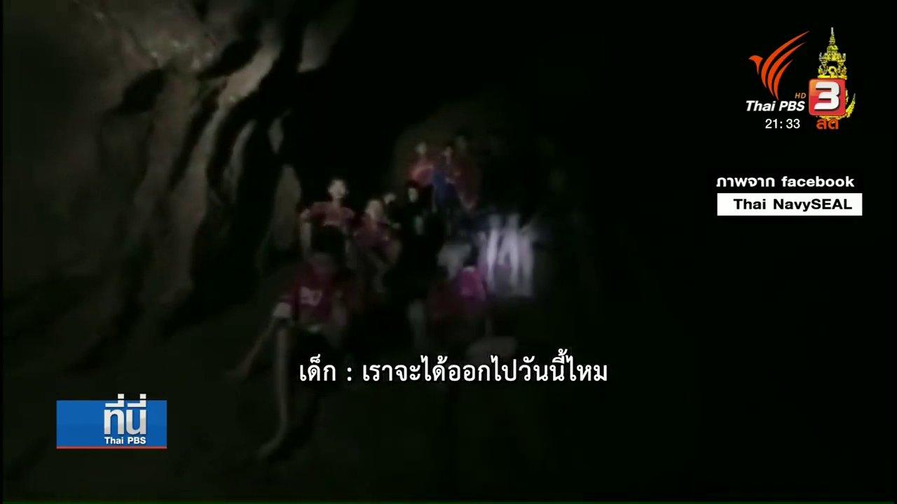 ที่นี่ Thai PBS - ทีมช่วยเหลือ หมูป่า ติดอันดับ 3 บุคคลแห่งปีนิตยสารไทม์