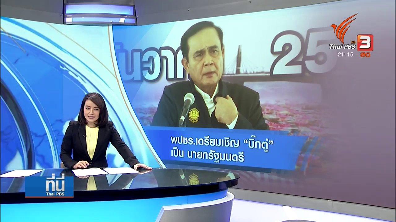 """ที่นี่ Thai PBS - พปชร.เตรียมเชิญ """"บิ๊กตู่"""" เป็นนายกรัฐมนตรีในบัญชีรายชื่อ"""