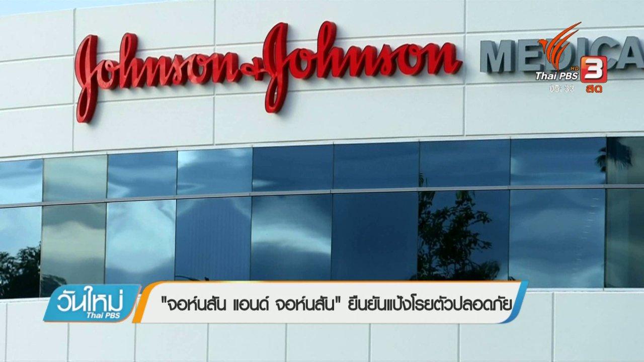 """วันใหม่  ไทยพีบีเอส - """"จอห์นสัน แอนด์ จอห์นสัน"""" ยืนยันแป้งโรยตัวปลอดภัย"""