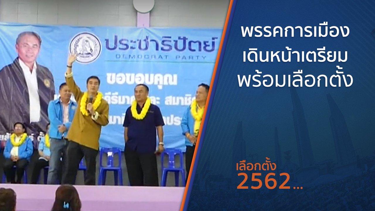 เลือกตั้ง 2562 - พรรคการเมืองเดินหน้าเตรียมพร้อมเลือกตั้ง