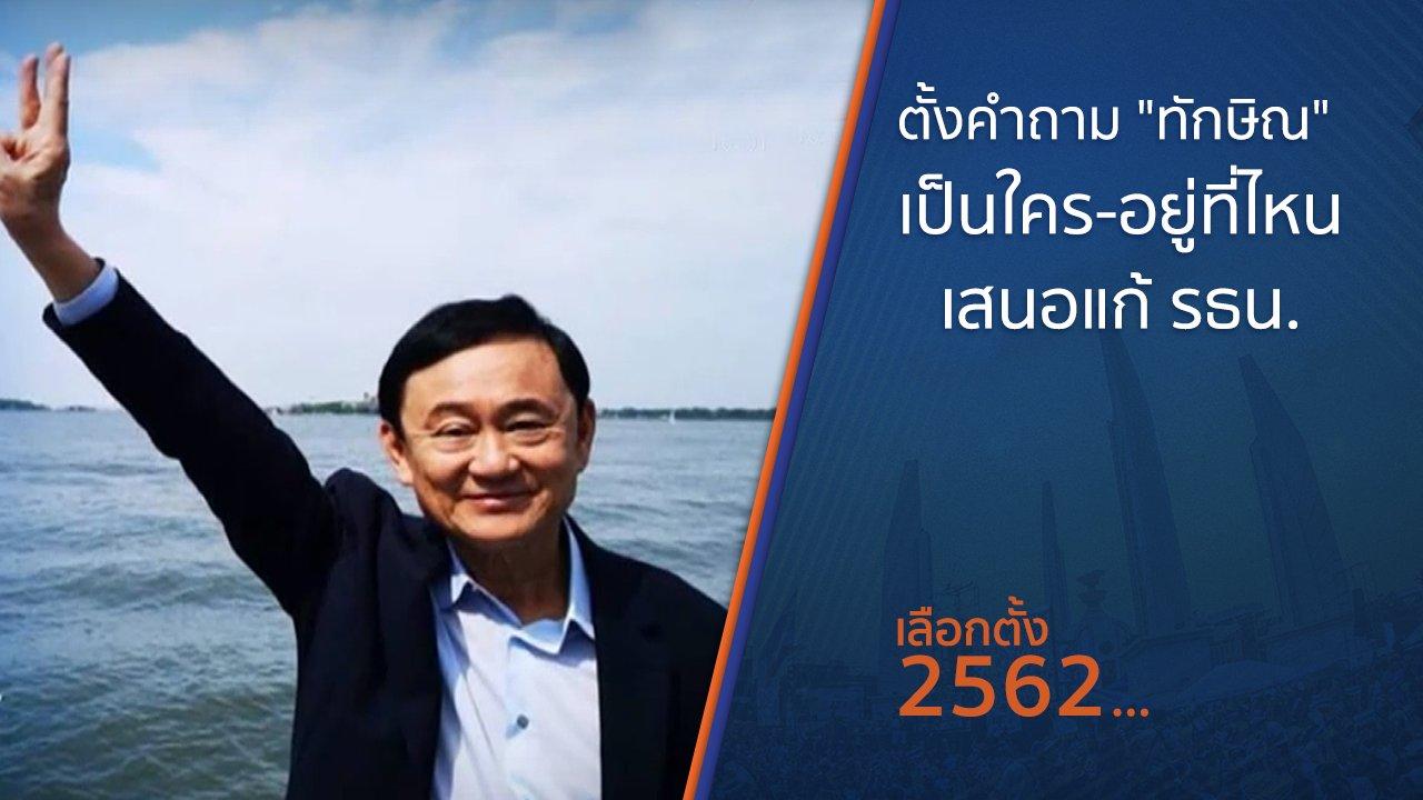 """ข่าวค่ำ มิติใหม่ทั่วไทย - ตั้งคำถาม """"ทักษิณ"""" เป็นใคร-อยู่ที่ไหนเสนอแก้ รธน."""
