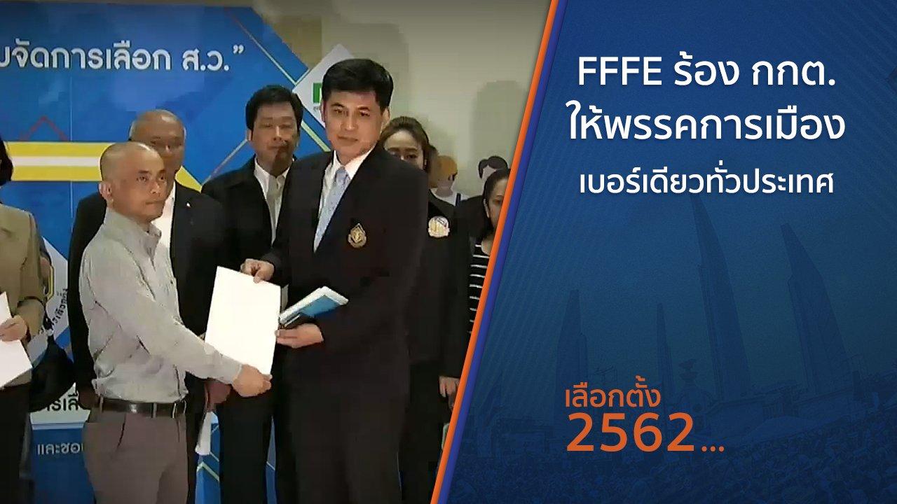 เลือกตั้ง 2562 - FFFE ร้อง กกต.ให้พรรคการเมืองเบอร์เดียวทั่วประเทศ