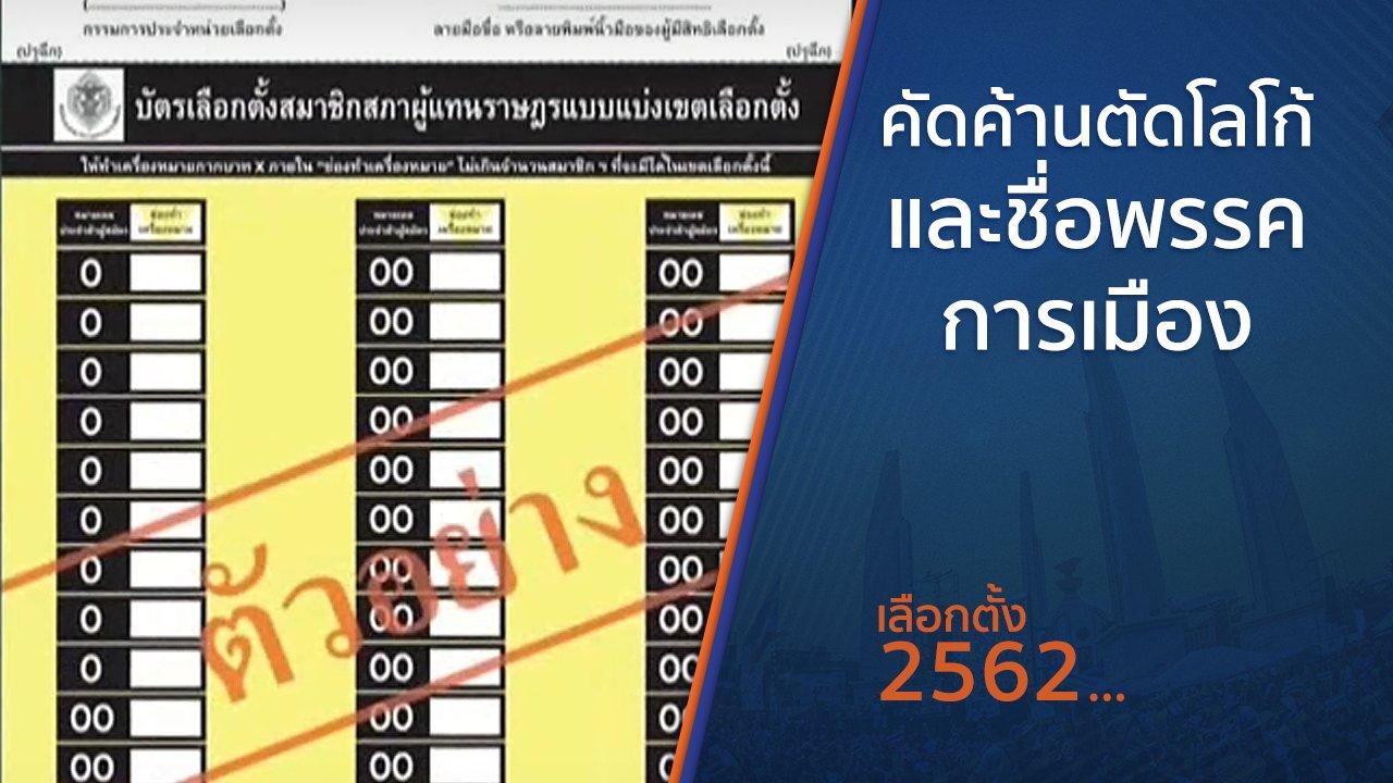 เลือกตั้ง 2562 - คัดค้านตัดโลโก้และชื่อพรรคการเมือง