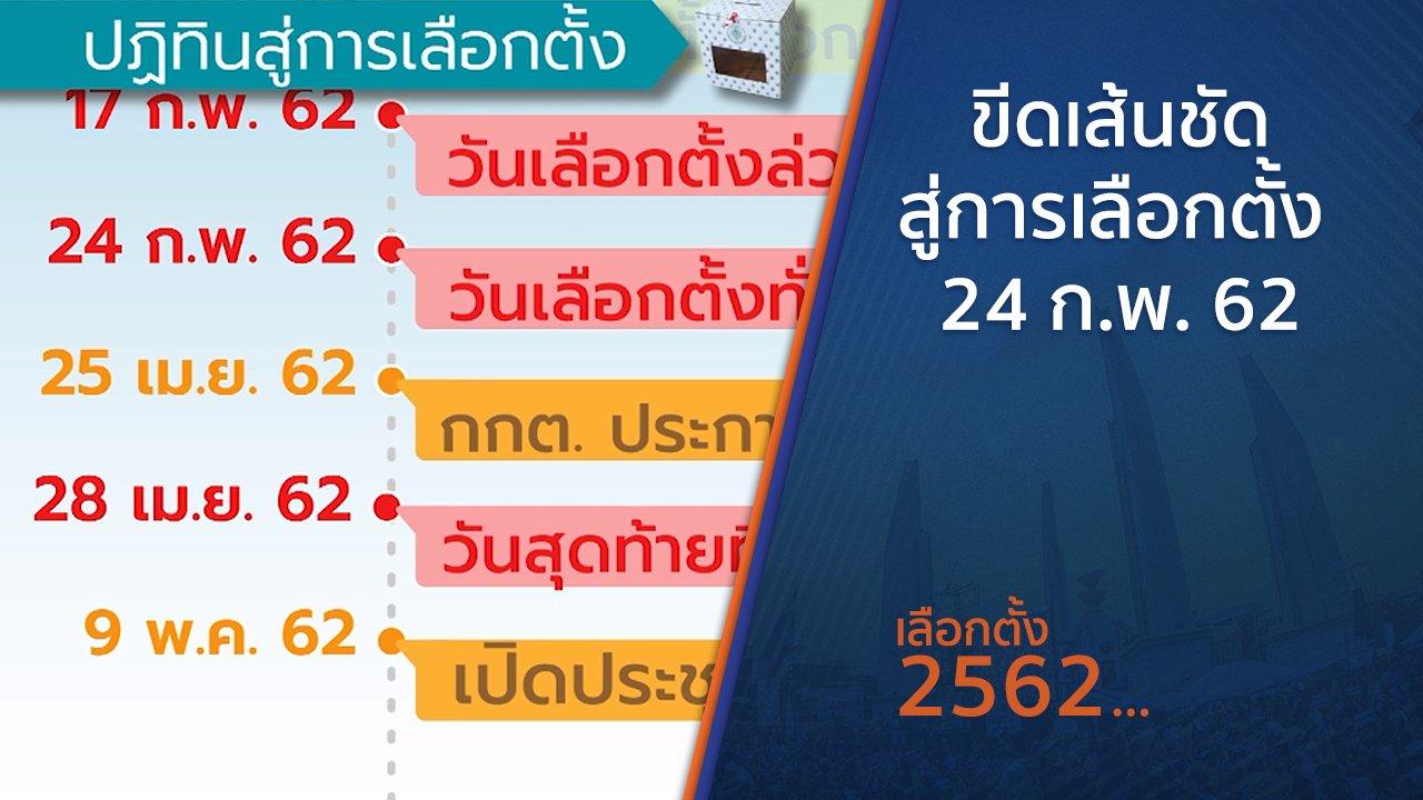 เลือกตั้ง 2562 - ขีดเส้นชัด ปูทางสู่การเลือกตั้ง 24 ก.พ. 62