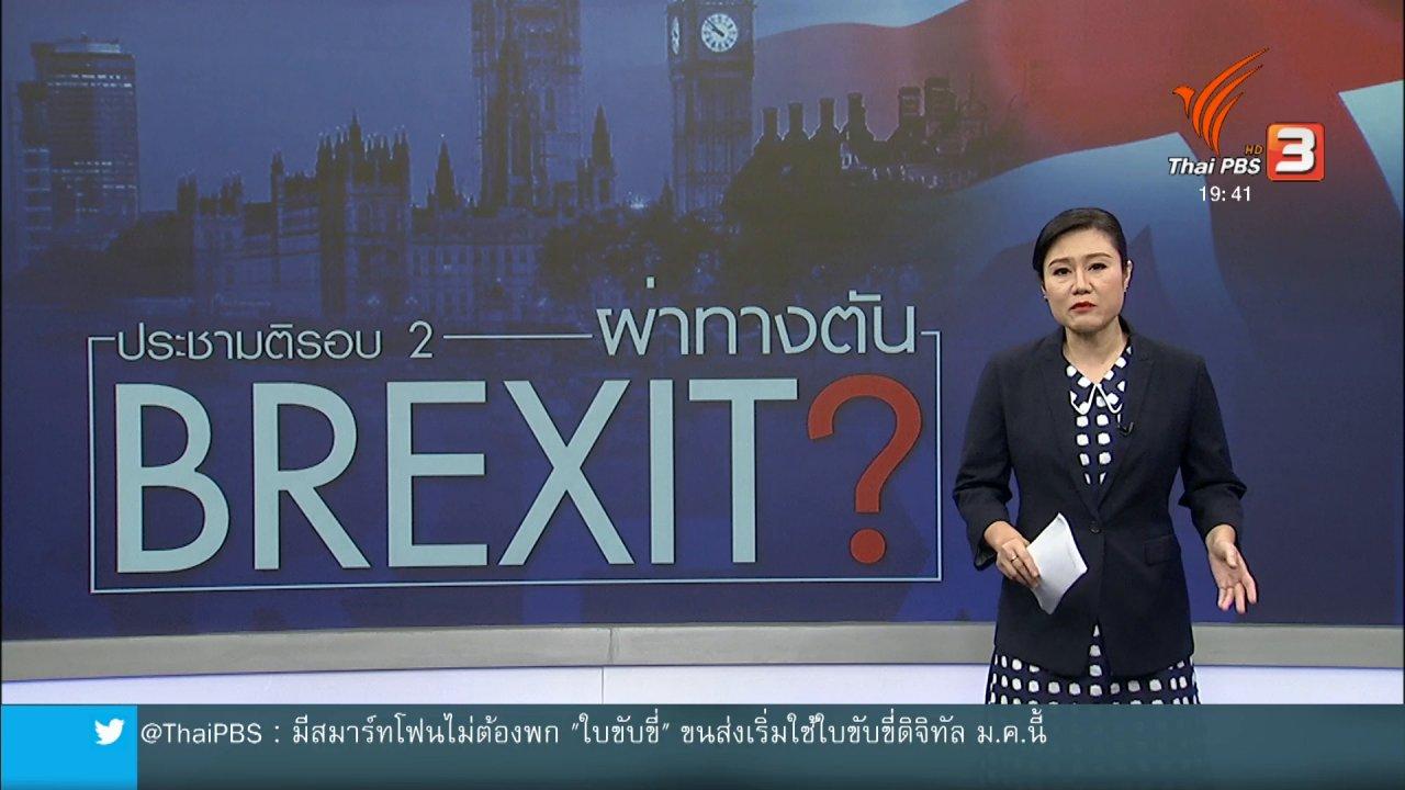 ข่าวค่ำ มิติใหม่ทั่วไทย - วิเคราะห์สถานการณ์ต่างประเทศ : อังกฤษอาจจัดประชามติรอบ 2 ผ่าทางตันปัญหา Brexit