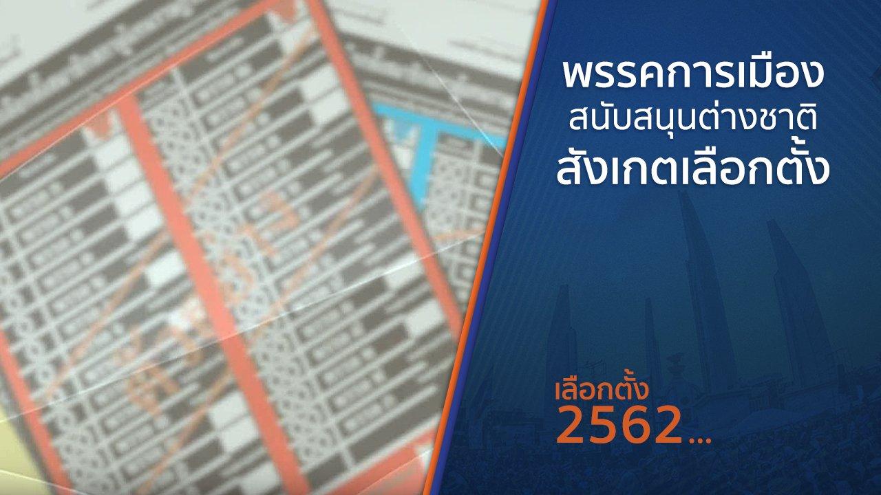เลือกตั้ง 2562 - พรรคการเมืองสนับสนุนต่างชาติสังเกตเลือกตั้ง