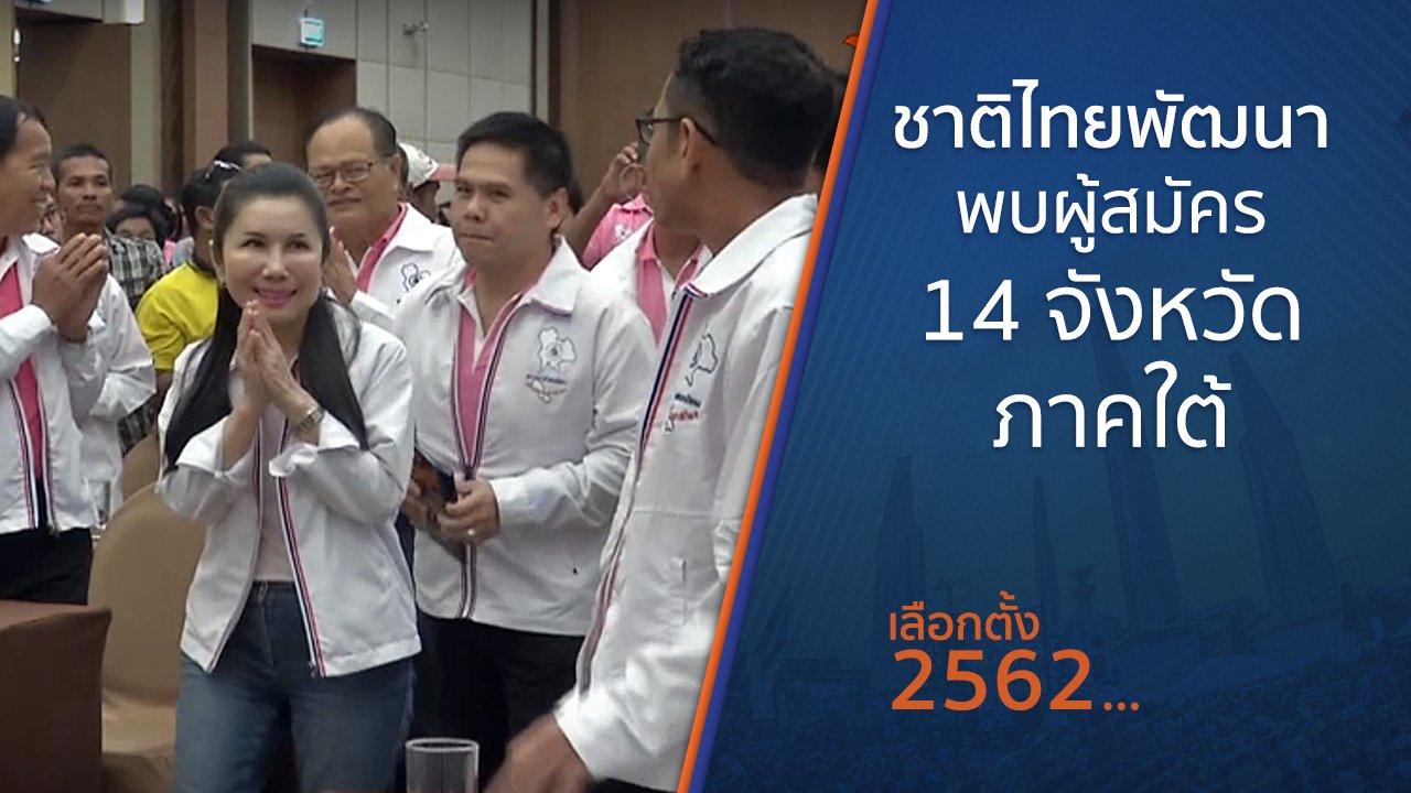 เลือกตั้ง 2562 - ชาติไทยพัฒนาพบผู้สมัคร 14 จังหวัดภาคใต้