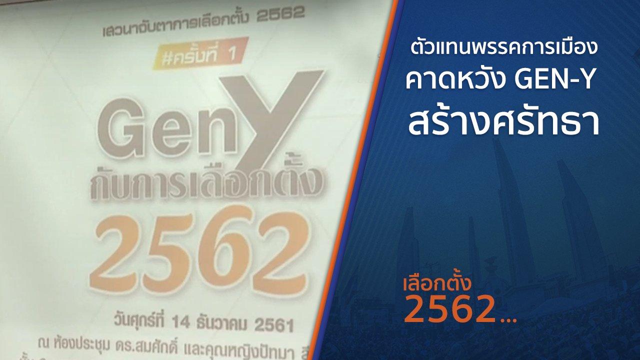 ข่าวค่ำ มิติใหม่ทั่วไทย - ตัวแทนพรรคการเมืองคาดหวัง Gen-Y สร้างศรัทธา