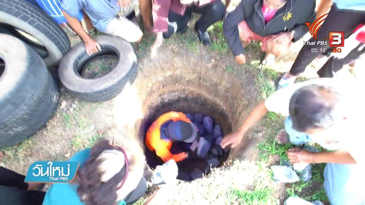 วันใหม่  ไทยพีบีเอส - แก้ปัญหาน้ำท่วมน้ำแล้ง ขุดธนาคารน้ำใต้ดินช่วย