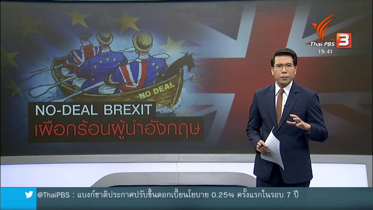 ข่าวค่ำ มิติใหม่ทั่วไทย - วิเคราะห์สถานการณ์ต่างประเทศ : อังกฤษเตรียมแผนรับมือออกจากอียูแบบไร้ข้อตกลง