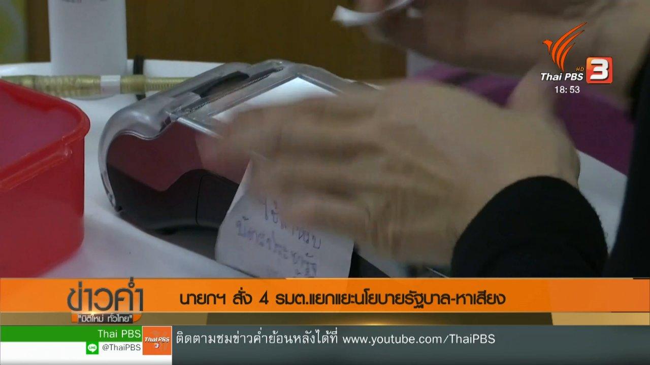 ข่าวค่ำ มิติใหม่ทั่วไทย - นายกฯ สั่ง 4 รมต.แยกแยะนโยบายรัฐบาล - หาเสียง