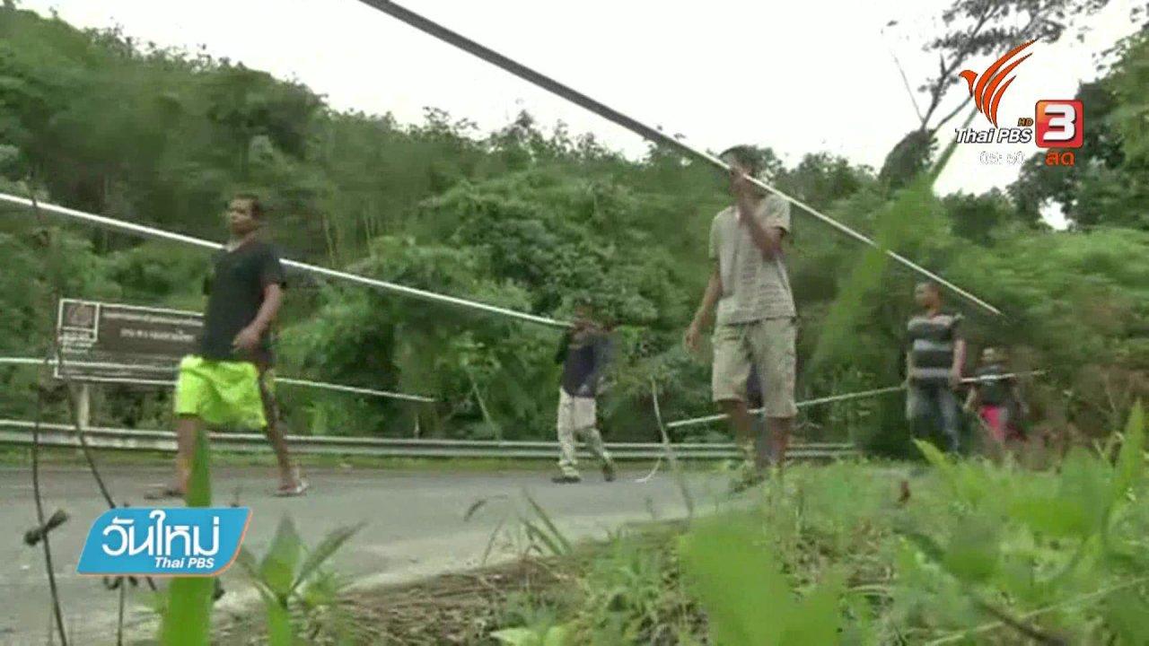วันใหม่  ไทยพีบีเอส - ปิดหมู่บ้านป่าต้นน้ำคัดค้านสร้างเขื่อนวังหีบ จ.นครศรีฯ
