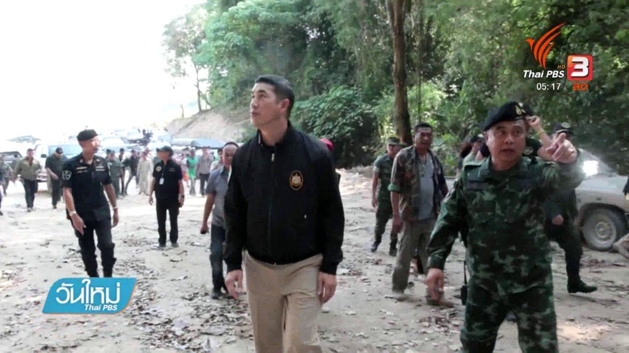 วันใหม่  ไทยพีบีเอส - ตรวจสอบบ่อทรายรุกป่าสงวนฯ จ.ระยอง
