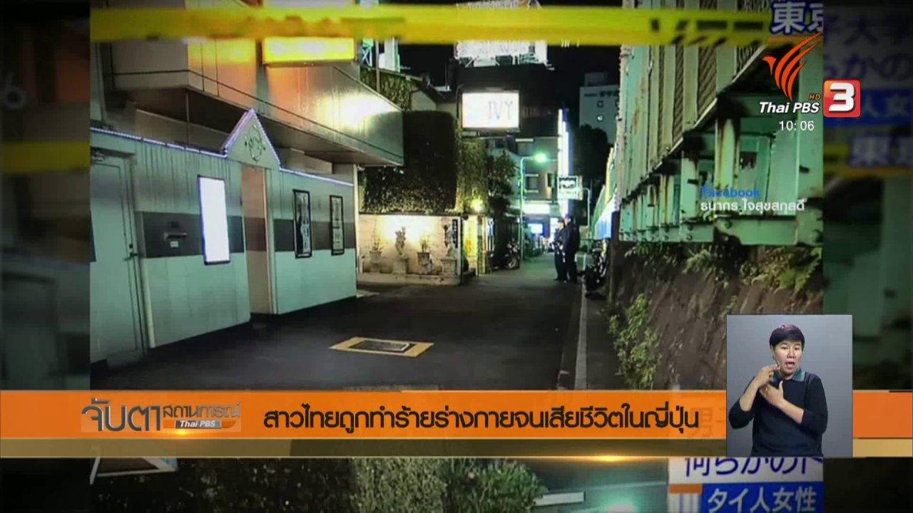 จับตาสถานการณ์ - สาวไทยถูกทำร้ายร่างกายจนเสียชีวิตในญี่ปุ่น