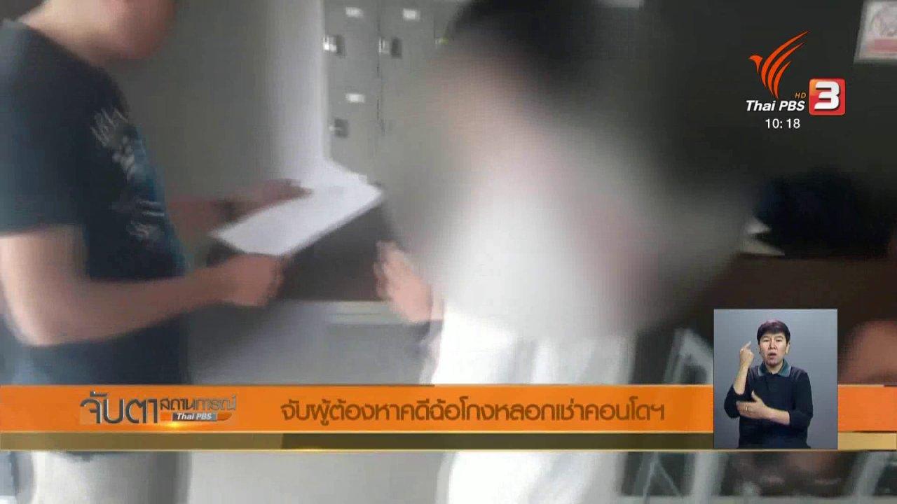 จับตาสถานการณ์ - จับผู้ต้องหาคดีฉ้อโกงหลอกเช่าคอนโด